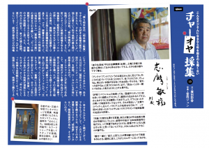 Meets07_column_CHAOYAnuki