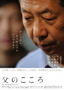 0425chichinokokoro_omote_Fol