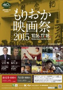 もりおか映画祭2015チラシ表