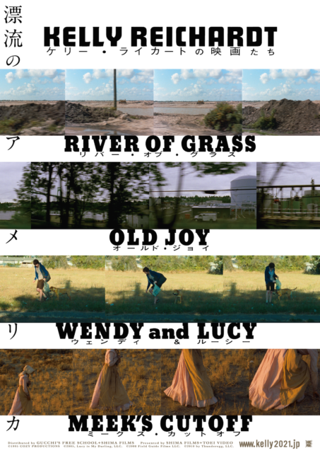 特集上映「ケリー・ライカートの映画たち 漂流のアメリカ」
