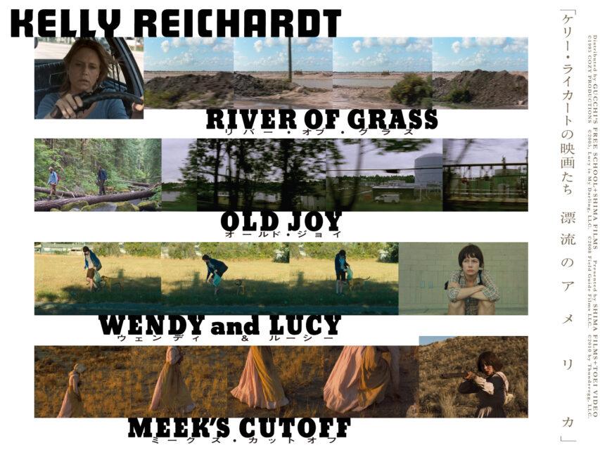 特集上映「ケリー・ライカートの映画たち 漂流のアメリカ」全国巡回!
